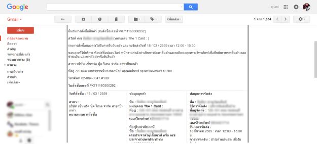 top-mail-confirm.png